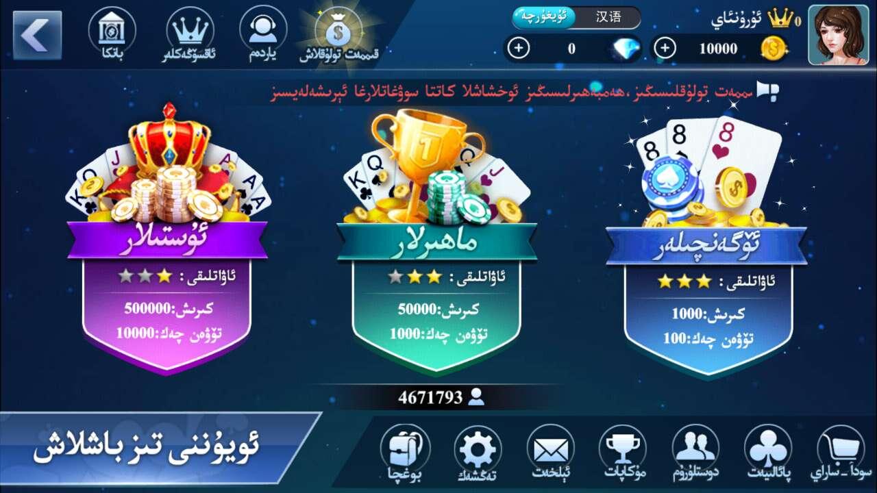 维吾尔语斗地主维语游戏